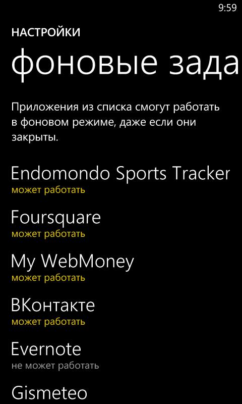 фоновые задачи Windows Phone 8